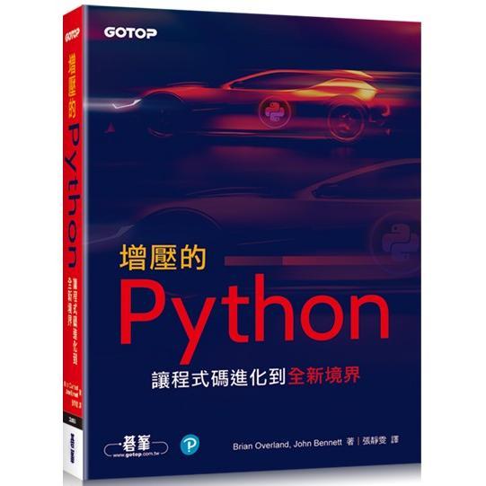 增壓的Python|讓程式碼進化到全新境界