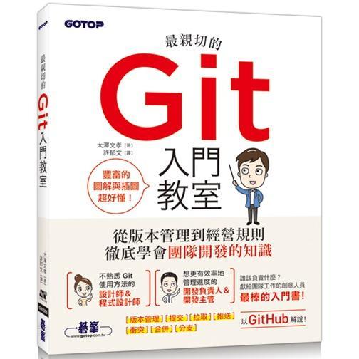 最親切的Git入門教室