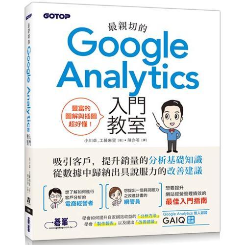 最親切的Google Analytics入門教室