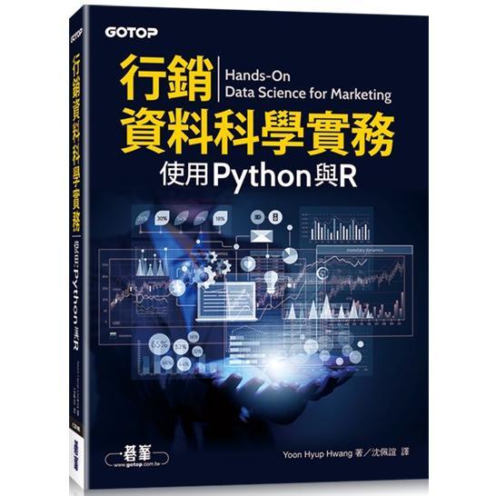 行銷資料科學實務 使用Python與R