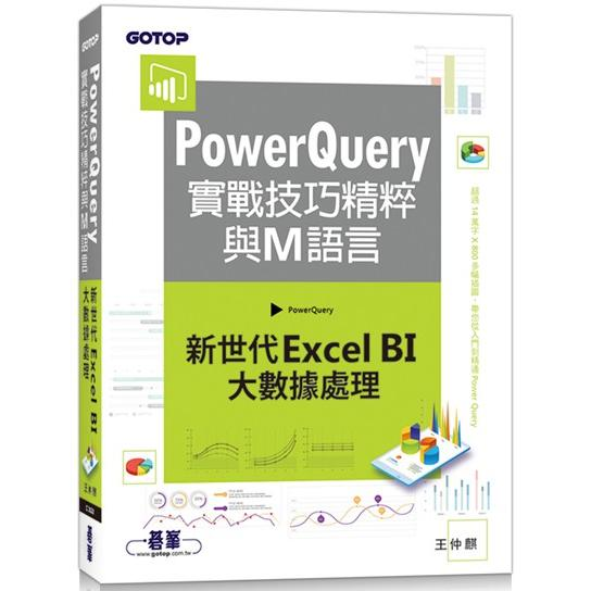 PowerQuery實戰技巧精粹與M語言 新世代Excel BI大數據處理
