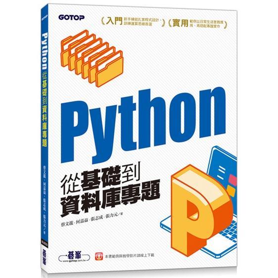 Python從基礎到資料庫專題