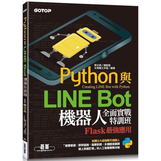 Python與LINE Bot機器人全面實戰特訓班 : Flask最強應用(另開新視窗)