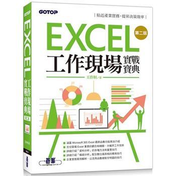 Excel工作現場實戰寶典第二版