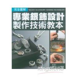 專業銀飾設計製作技術教本