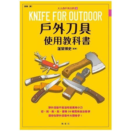 戶外刀具使用教科書:大人?戶外百科?