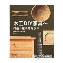 木工DIY家具:打造一輩子的好伙伴,Oak Village