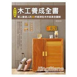 木工養成全書