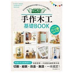 手作木工基礎BOOK:全日本最受歡迎的手作百貨「TOKYU HANDS」開課了!切割、組裝、改造、刷漆,一本全
