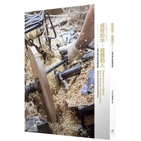 成材的木,成器的人:台灣木職人的記憶與技藝