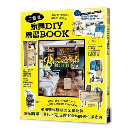 工業風家具DIY練習BOOK