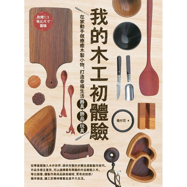 我的木工初體驗:在家動手做療癒木製小物,打造幸福生活器具、飾品、玩具