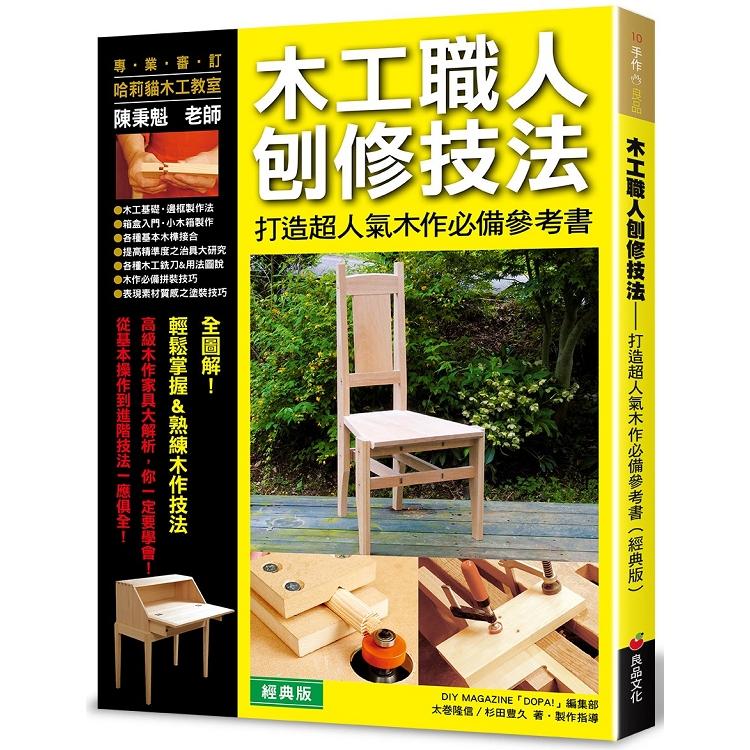 木工職人刨修技法(經典版)