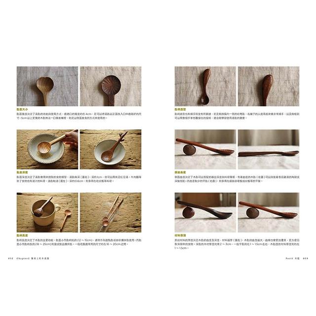 餐桌上的木食器: 28堂日系餐具木作課!職人紋刻技法,第一次就上手
