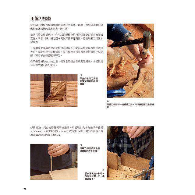 西式榫接全書:設計精巧╳結構穩固╳應用廣泛 翻倍木工藝時尚美感的木榫法