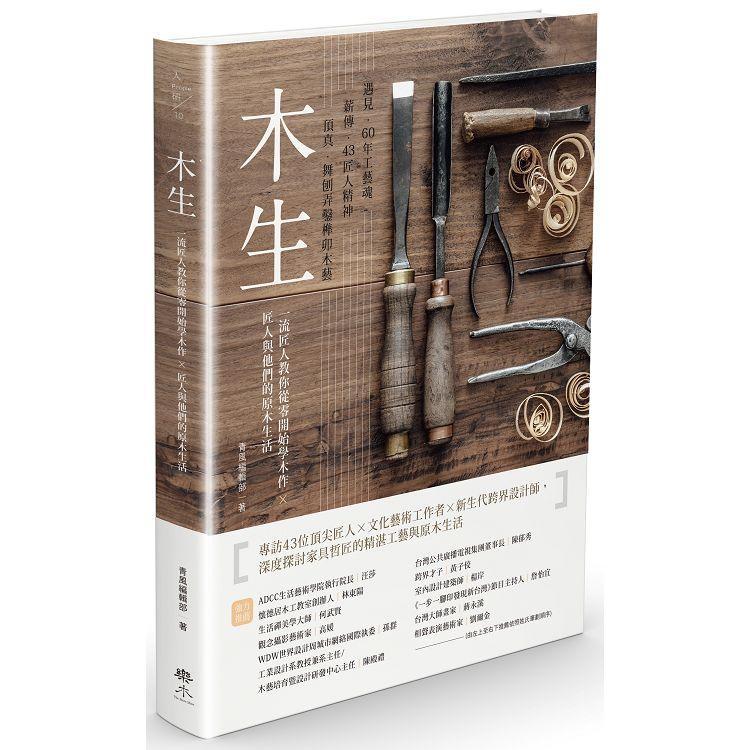 木生:一流匠人教你從零開始學木作╳匠人與他們的原木生活