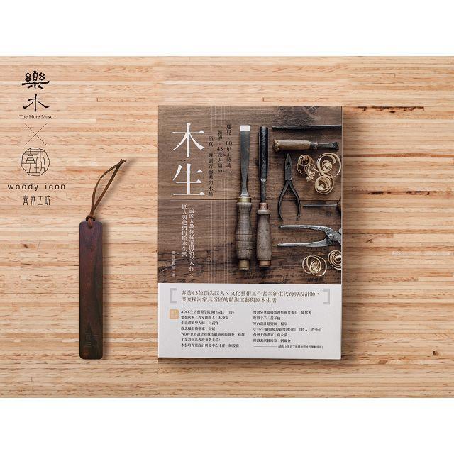 青木工坊典藏木生黑檀木嵌銀書籤(兩款隨機出貨)
