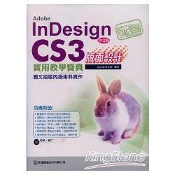 玩透InDesign CS3版面設計實用教學寶典(中文版)附光碟