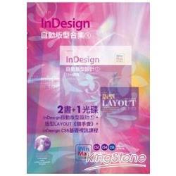 InDesign自動版型合集(8)