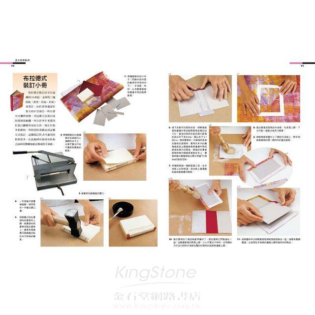 手工裝幀基礎技法&實作教學