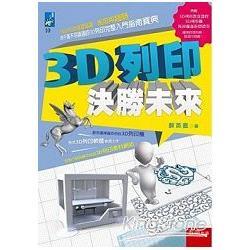3D列印決勝未來
