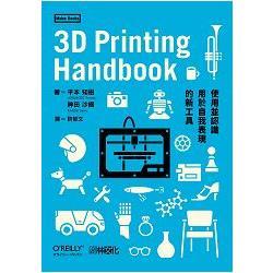3D Printing Handbook:使用並認識用於自我表現的新工具