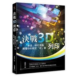 決戰3D列印
