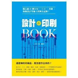 設計&印刷BOOK:職人級41例DM、CD、書籍、海報設計等加工實例全記錄!