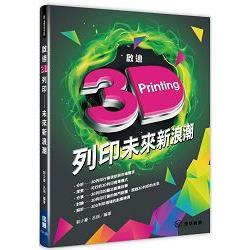 啟迪3D列印未來新浪潮