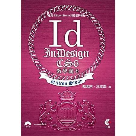 InDesign CS6教學範本