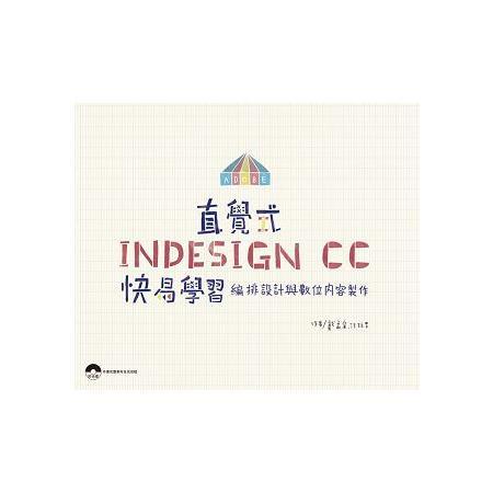 直覺式InDesign CC快易學習-編排設計與數位內容製作