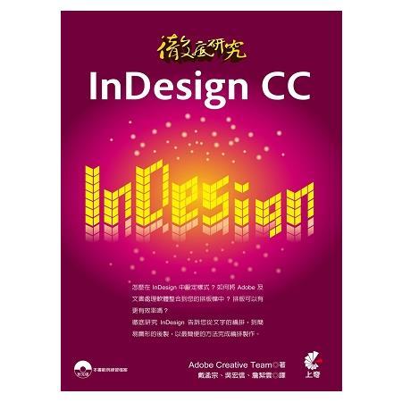 徹底研究InDesign CC(書+光碟不分售)