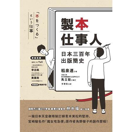 製本仕事人:日本三百年出版簡史