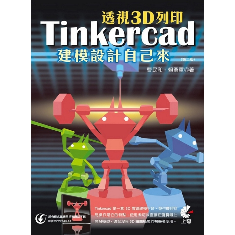 透視3D列印(第2版)