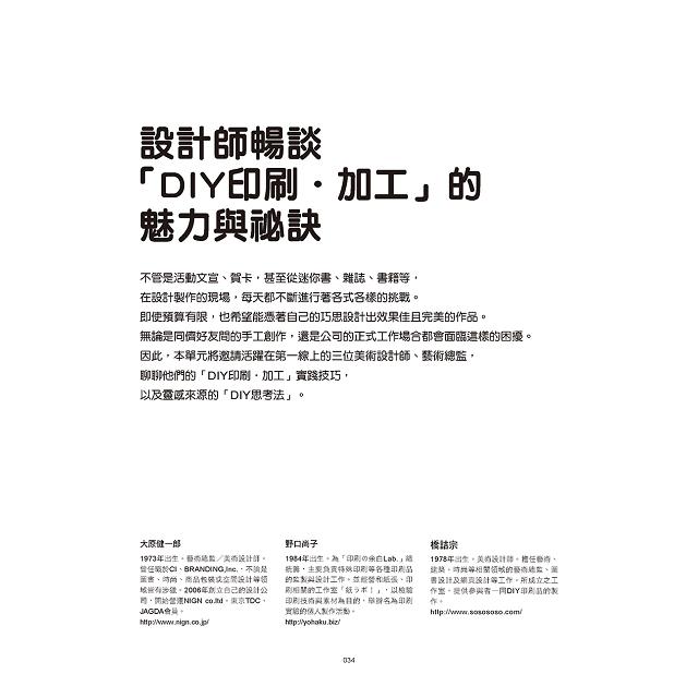 純手感 印刷.加工DIY BOOK (暢銷新裝版)