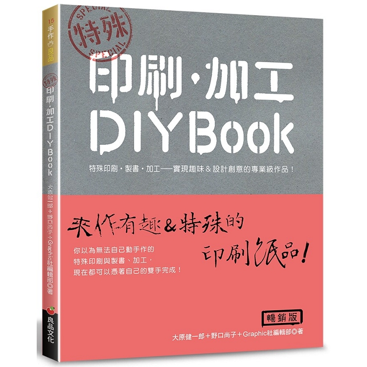 特殊 印刷.加工DIY BOOK(暢銷版)