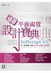 InDesign CC 平面視覺設計寶典