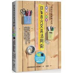 日系百元文具活用術:48種最強整理X學習X手帳X筆記本的創意好點子<暢銷修訂版>