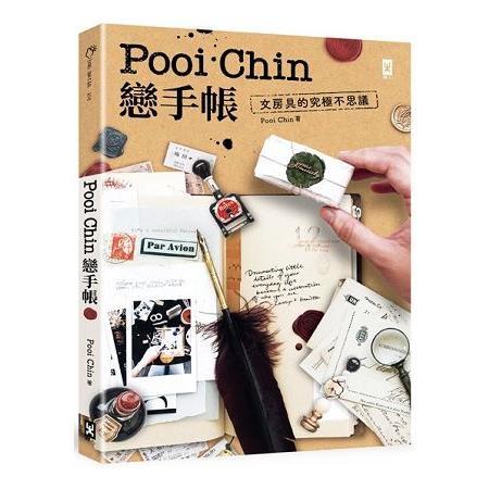 Pooi Chin戀手帳:文房具的究極不思議