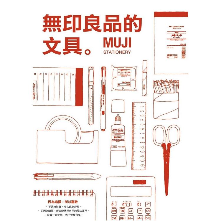 無印良品的文具:MUJI STATIONERY