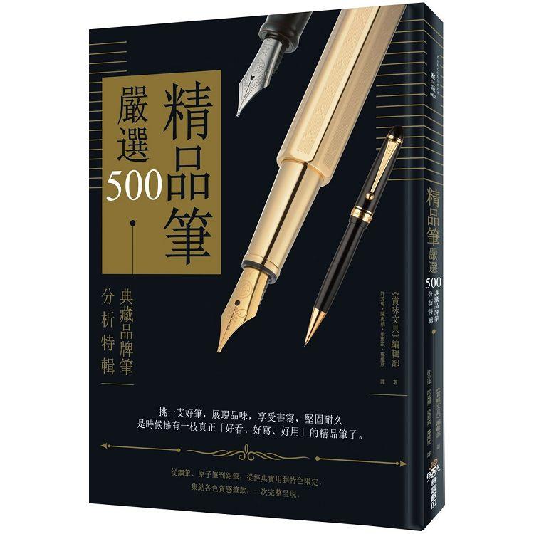 精品筆嚴選500 :典藏品牌筆分析特輯