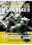 機動戰士終級檔案 MS-06薩克II