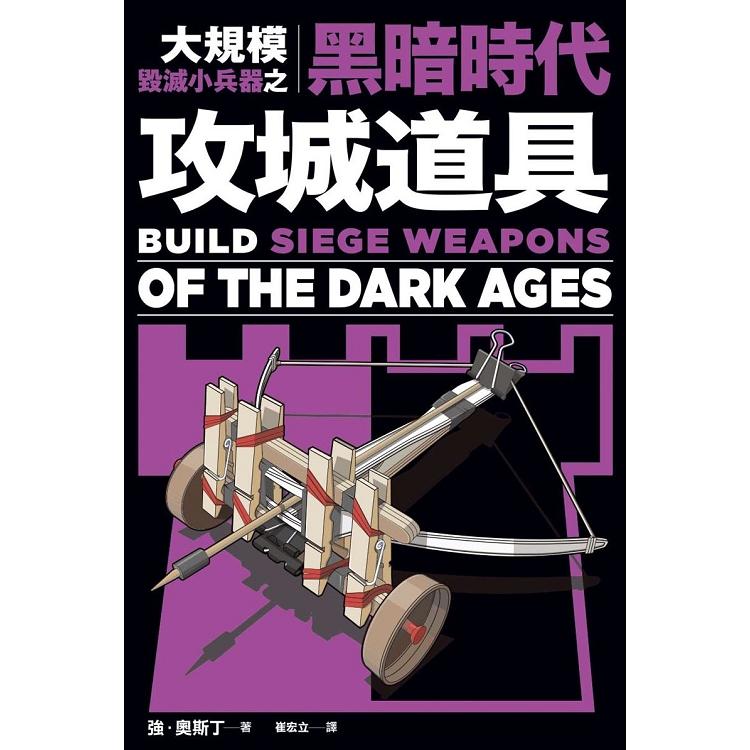 大規模毀滅小兵器之黑暗時代攻城道具:用橡皮筋、牙籤、棉花棒,製作40種桌上型中世紀攻城武器!