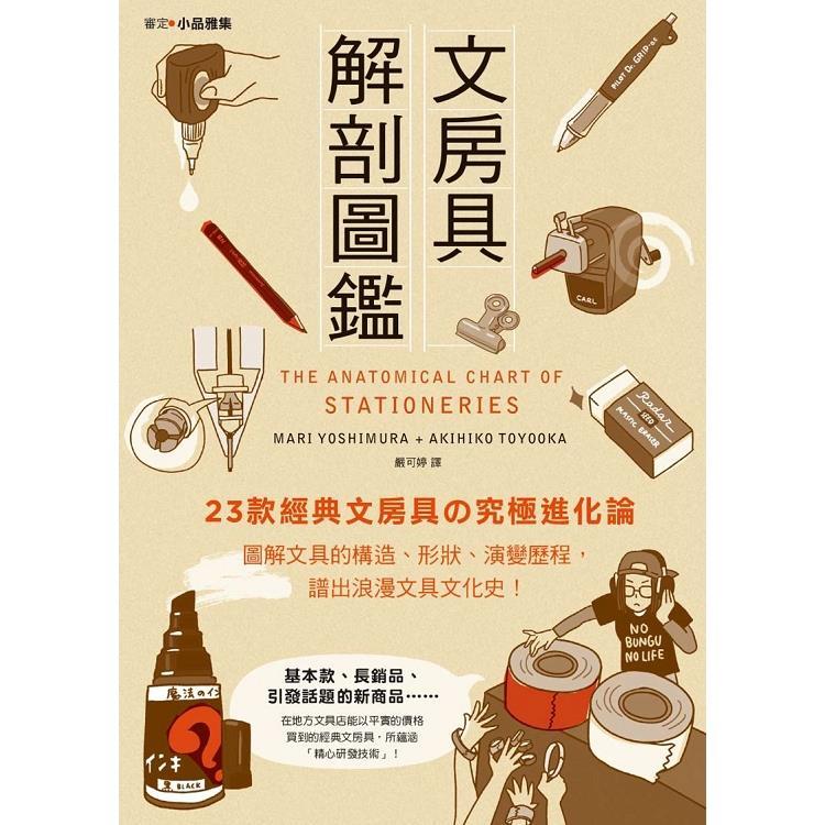 文房具解剖圖鑑:23款經典文具「進化論」,圖解文具的構造、形狀、演變歷程,譜出浪漫文具文化史!