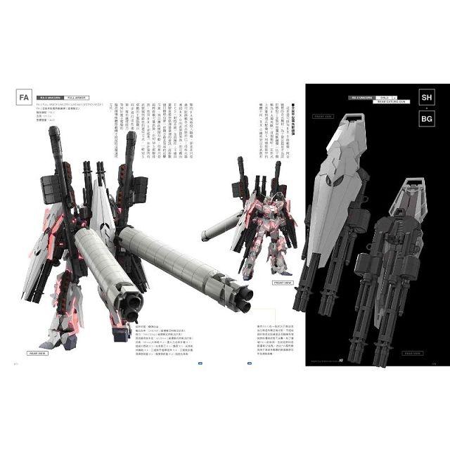 機動戰士終極檔案 RX-0獨角獸鋼彈