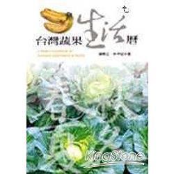 台灣蔬果生活曆