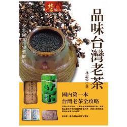 品味台灣老茶(平裝)