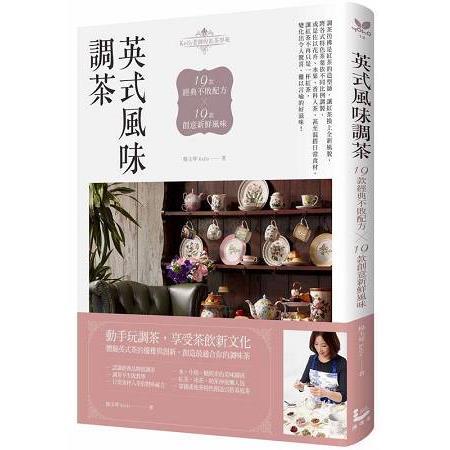 英式風味調茶:19款經典不敗配方×19款創意新鮮風味