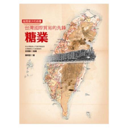 福爾摩沙的故事 : 臺灣國際貿易的先鋒-糖業