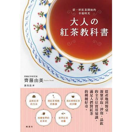 大人紅茶教科書